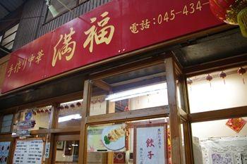 横浜白楽にある中華料理屋さん「満福」の外観