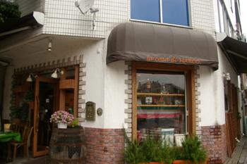 横浜桜木町のイタリアン「ラ・カーサ・ディ・マルコ」の外観