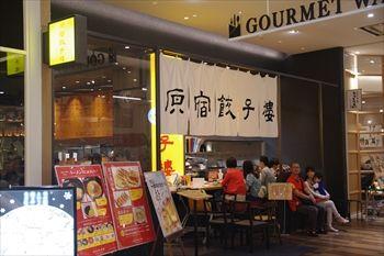 武蔵小杉にある餃子専門店「原宿餃子楼」の外観