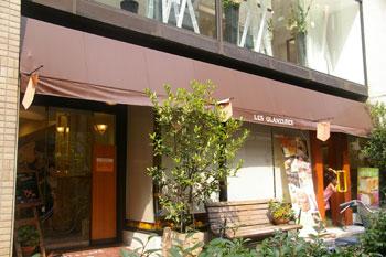 横浜馬車道のパン屋「レェ・グラヌーズ」の外観