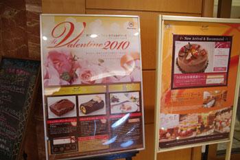 横浜ベイシェラトンホテルのペストリーショップ「ドーレ」の看板