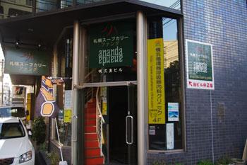 横浜東口にあるスープカレーのお店「アナンダ」の入り口