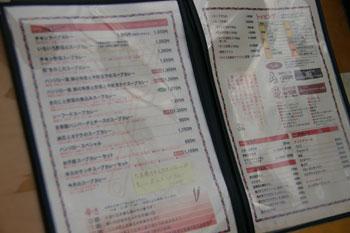 横浜綱島のスープカレーのお店「ハンジロー」のメニュー
