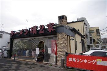 横浜下永谷にある家系ラーメンのお店「ラーメン環2家」の外観