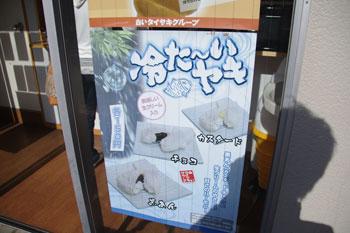 横浜大口にある白鯛焼きのお店のメニュー