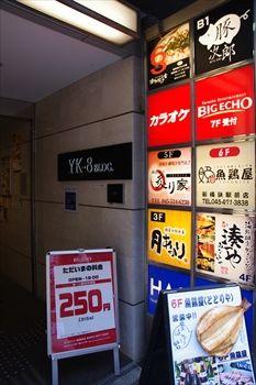 新横浜にある唐揚げ食べ放題の居酒屋「魚鶏屋」の入り口