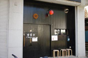横浜東神奈川にあるつけ麺専門店「イツワ製麺所食堂」の外観