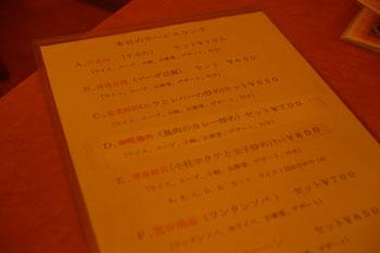 横浜大口通商店街の中華料理店「祥華飯店」のメニュー