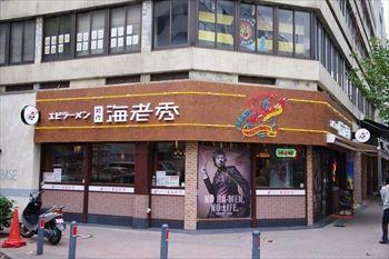 横浜関内にあるラーメン店「初代 海老秀」の外観