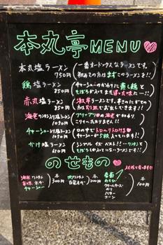 横浜元町のラーメン店「本丸亭」のメニュー