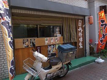 横浜菊名にあるラーメン店「丹行味素 閑散」の外観