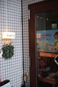 横浜元町にあるカフェ「カオリズ(Kaoris)」の入り口
