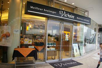 横浜ベイクォーターのおいしいパン屋「ヴィクトワール」