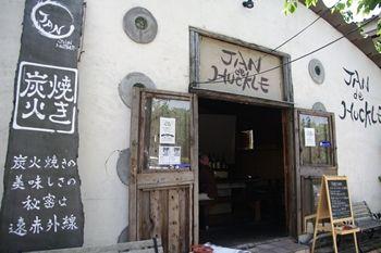 横浜本牧にあるダイニングバー「ジャンデハックル」の外観
