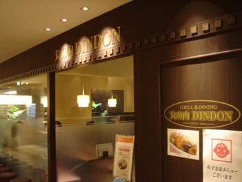 洋食屋「丸の内DINDON」の入り口