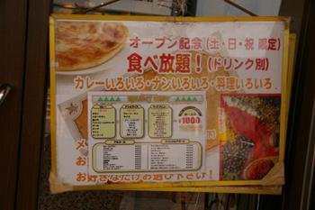 横浜関内にあるインドカレーのお店ハマラジャ(Hamaraja)のメニュー