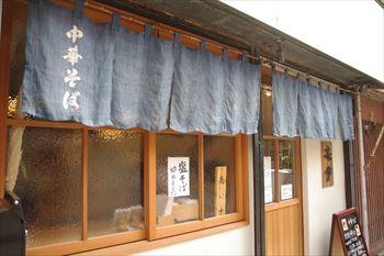 横浜綱島にあるラーメン店「笑歩」の外観