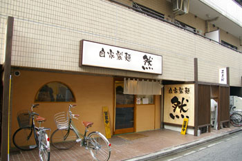 武蔵小杉にあるつけ麺屋「然(ZEN)」の外観