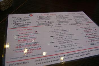 横浜センター北のカフェ「クロッシーズカフェ」のメニュー