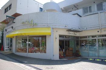 横浜たまプラーザのケーキショップ「ベルグの4月」の外観