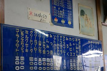 横浜天王町のかき氷屋「村田屋」のメニュー