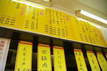 横浜本牧にある坦々麺のお店「白湯麺屋」のメニュー