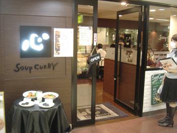 横浜ダイヤモンド地下街にあるスープカレー心の入り口