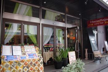 横浜関内にあるインドカレーのお店「ハマラジャ」の外観