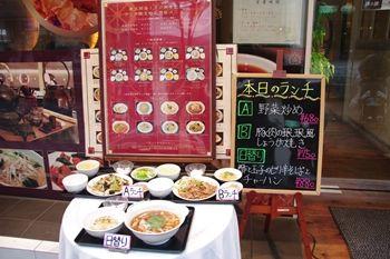 新横浜にある中華料理屋さん「EURO CHINA ミンミン」のメニュー