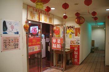 新横浜にある中華料理屋「華福菜館」の外観