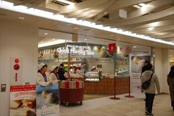 横浜にある「グッドモーニングテーブル」の外観
