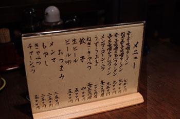 横浜子安のおいしいラーメン店「とんぱた亭」のメニュー