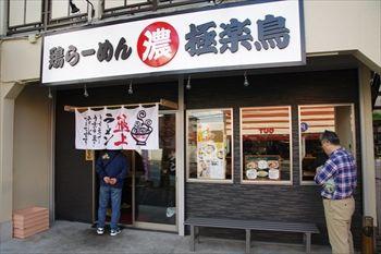 横浜綱島にあるラーメン店「極楽鳥」の外観
