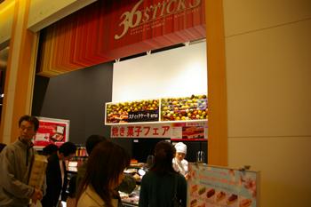 トレッサ横浜のスティックケーキ専門店「36 STICKS」