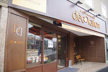 横浜日吉にあるケーキショップ「デコラシオン」の外観