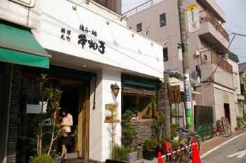横浜元町のラーメン店「本丸亭」