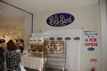 横浜桜木町のコレットマーレにあるパン屋「ブレドール」の外観