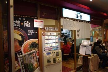 横浜センター南にあるラーメン店「満龍」の外観