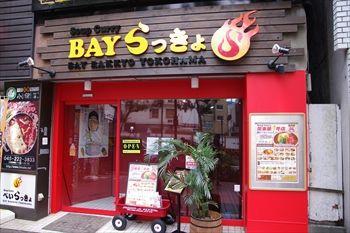 横浜馬車道にあるスープカレーのお店「らっきょ」の外観