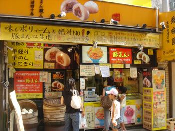 横浜中華街の究極の肉まん「雅秀殿」