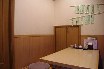 横浜菊名にある天ぷら屋さん「和」の店内