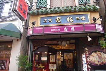横浜中華街にある「広東料理 吉兆」の外観