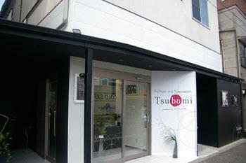 横浜白楽にあるアイスクリームショップ「Tsubomi」
