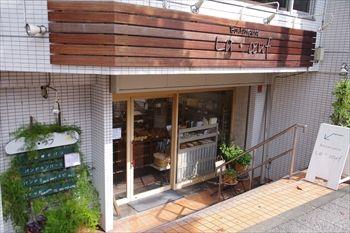 横浜市青葉区にあるパン屋「ブーランジェリー ラ・ウフ」の外観