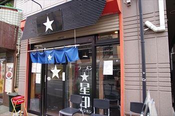 横浜反町にあるラーメン店「ラーメン星印」の外観