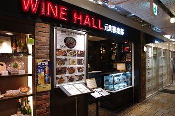横浜作木町にあるレストラン「元町倶楽部」の外観