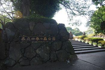 横浜市旭区にある公園「県立四季の森公園」の入り口