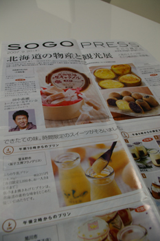 そごう横浜店「北海道の物産と観光展」