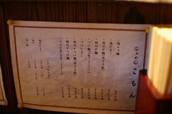 JR石川町駅近くにあるラーメン店「らぁめん こもん」のメニュー