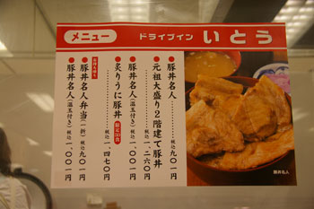 そごう横浜店で開催中の北海道物産展の豚丼のメニュー